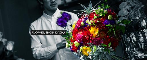 響花 キョウカ 札幌すすきのの花屋 ススキノでバルーンとお花の商品も作れるお店