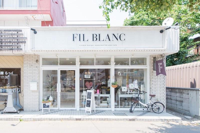 FIL BLANC フィルブラン 札幌豊平区の花屋 セレクトした雑貨や家具もディスプレイ