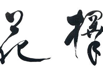 Hanataku 花たく 札幌西区西野の花屋 アトリエでの作品展など、花の匠として活躍する