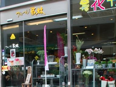フローリスト彩花 札幌白石区の花屋 和風からパリ風まで用途に応じて製作可能