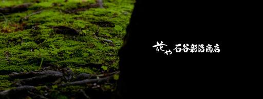 花や石谷彰浩商店 札幌中島公園の花屋 すすきのへの急ぎの配達にも対応