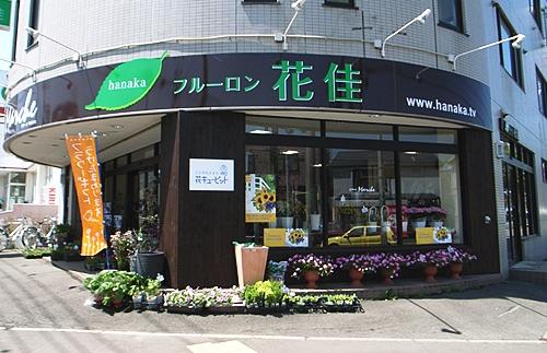 HANAKA Florist フルーロン花佳 花の取り扱いや新鮮さ、産地にまで丁寧にこだわりをもつ西野の花屋