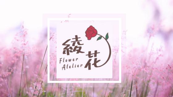 Flower atelier 綾花 可愛いブーケとフラワーレッスンが人気の白石区の花屋